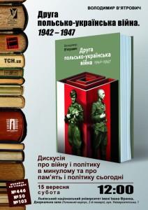 У Львові дискутуватимуть про Другу польсько-українську війну 1942–1947 років