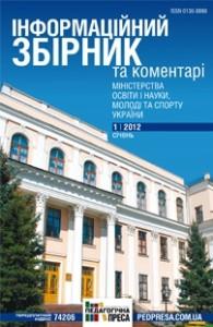 Методичні рекомендації щодо вивчення математики у 2012-2013 н.р.