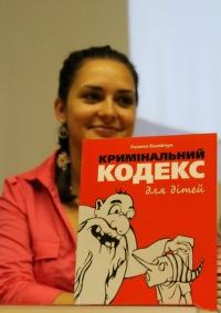 """В Україні видано унікальний посібник """"Кримінальний кодекс для дітей"""""""