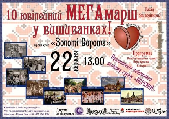 22 вересня у Києві пройде ювілейний Мегамарш у вишиванках