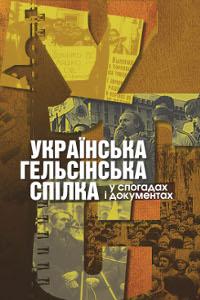 У Будинку Вчителя презентують історію Української Гельсінської спілки