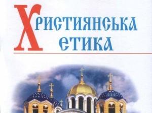 Християнську етику вивчають у 30% шкіл України