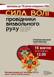 В Києві відкриють виставку «Сила волі. Провідники визвольного руху»