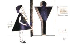 Україна на 64-му місці в рейтингу гендерної рівності