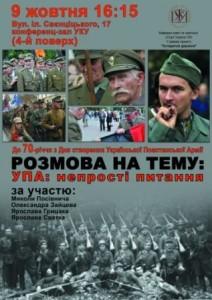 «УПА: непрості питання» в Українському католицькому університеті