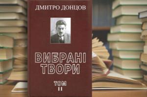 «Культурологічна та історіософська есеїстика (1911—  1939 рр.)»