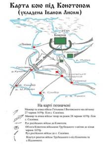 Карта бою під Конотопом