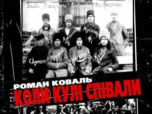 Восени 1921-го повстанська «армія» успішно захищала Черкащину від здирників з Москви і їхніх маріонеток у Харкові