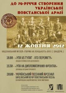 До 70-річчя створення Української Повстанської Армії