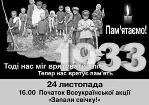 Голодомор — геноцид українського народу