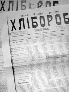 """25 листопада 1905 року вийшла перша україномовна газета підросійської Наддніпрянщини – """"Хлібороб"""""""