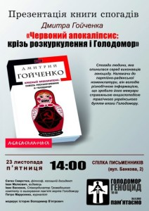 У Києві презентують спогади людини, причетної до реалізації Голодомору в Україні