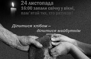 Вшанування пам'яті жертв Голодомору. Розклад заходів