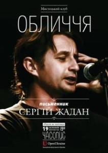 Літературне читання Сергія Жадана «Поезія як політика»