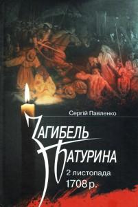Загибель Батурина