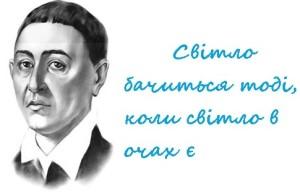 Філософія Григорія Сковороди - 10 найкращих цитат
