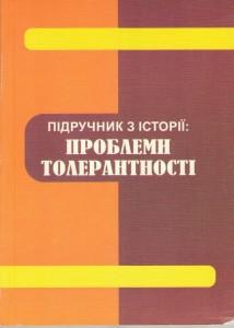 Презентація посібника про дотримання толерантності в підручниках з історії