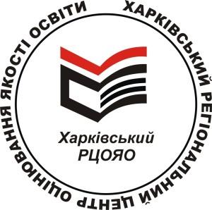 Абітурієнти Харківщини проходитимуть тестування знань лише в обласному центрі