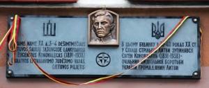 У литовському місті Каунасі відкрили пам'ятну дошку на честь Євгена Коновальця