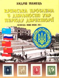 Кримська проблема в діяльності УНР періоду Директорії