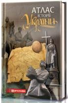 В Україні з'явилася перша систематична збірка українських карт від кам'яного віку до сьогодення
