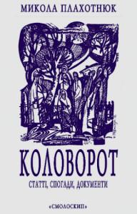 У Києві презентують книгу спогадів дисидента Миколи Плахотнюка