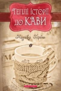 Вісім українських книжок, які не соромно подарувати на День Закоханих
