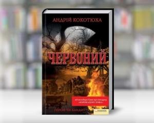 """Роман Кокотюхи """"Червоний"""" обігнав за тиражами Кінга"""
