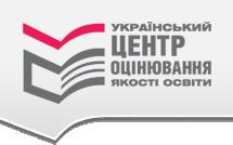 Останній день подання документів для реєстрації на ЗНО -2013 – 5 березня