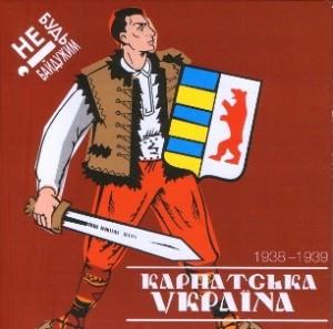 На Закарпатті святкуватиметься 74-а річниця Карпатської України