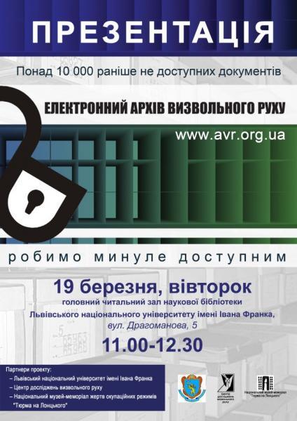 У Львові презентують Електронний архів українського визвольного руху з 10 тисячами раніше не доступних документів