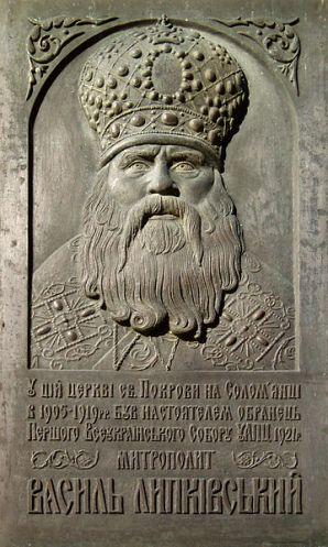 Меморіальна дошка Василя (Липківського) на Покровському храмі у Києві