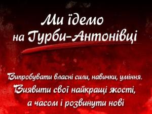 На Тернопільщині й Рівненщині пройде найбільша в Україні спортивно-патріотична гра