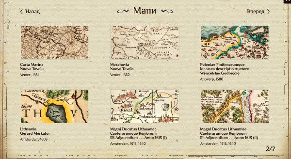 В Інтернет викладено карти України (Русі) XVI-XVIII сторіч.