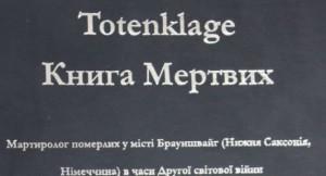 Презентували книгу про українців, загиблих у 1939-45 рр. в одному з німецьких міст