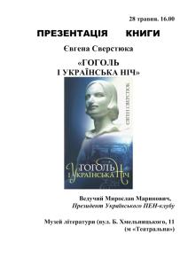 Презентують книгу Сверстюка про Гоголя