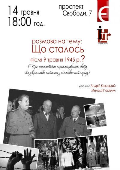 У Львові говоритимуть про геополітичне перепланування світу у 1945-му