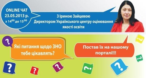 Запрошуємо до участі в оnline-чаті з директором УЦОЯО Іриною Зайцевою