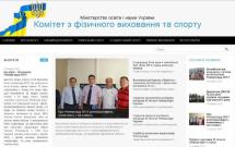 Створено сайт Комітету з фізичного виховання та спорту МОН України