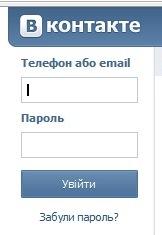 Троян заразив не менше 50 тис. користувачів соцмережі «ВКонтакте»
