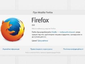 Вийшов Firefox 23 з новим логотипом і важливими поліпшеннями в безпеці