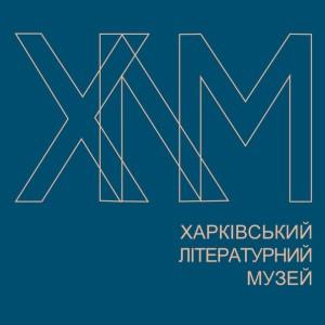 Харківський Літмузей святкуватиме 25-річчя