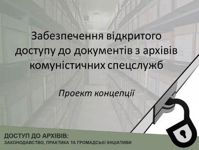 Істориків та дослідників запрошують до обговорення Концепції доступу до документів комуністичних спецслужб