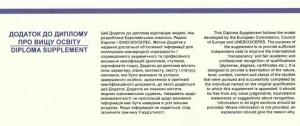 З 2014 року всі випускники  ВНЗ отримають додаток до диплома європейського зразка