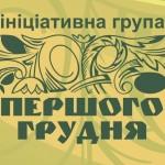 Проект «Ідея Європи»