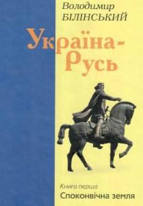 Історія України українськими очима