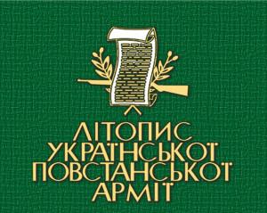 Літопису УПА – 40 років