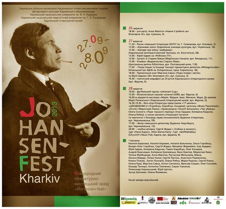 Йогансен-fest y Харкові