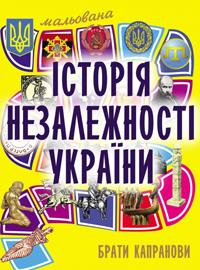 Брати Капранови презентували історію України в коміксах