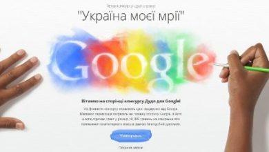 Photo of Google пропонує українським школярам намалювати дудл